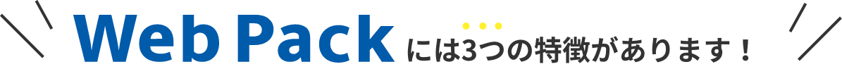 SiteMakerには3つの特長があります!